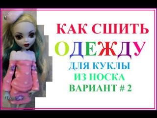 Как сшить одежду для куклы из носка Вариант 2