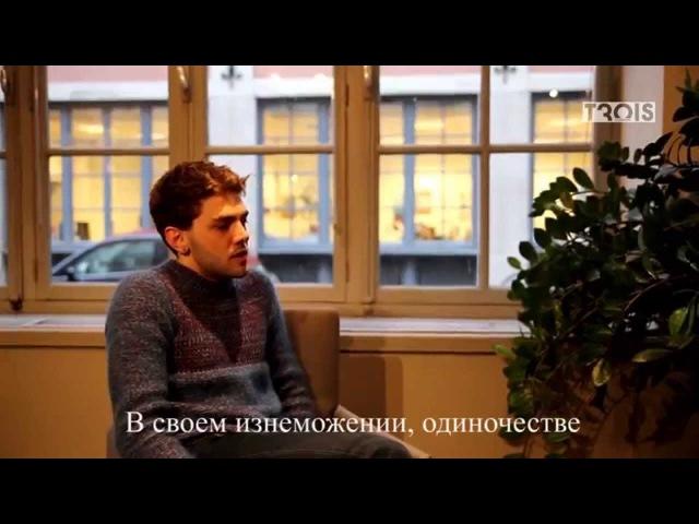 Ксавье Долан рассказывает о Томе на ферме
