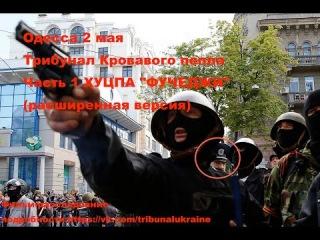 Трибунал кровавого пепла Ч1(расширенная) Одесса, 2 мая 2014, ХУЦПА ФУЧЕДЖИ