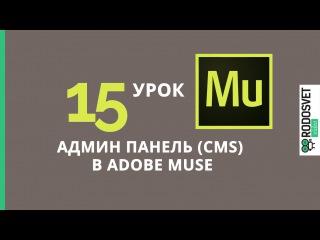 Adobe Muse Уроки (СС 2015). 15 Админ панель (CMS) для Adobe Muse