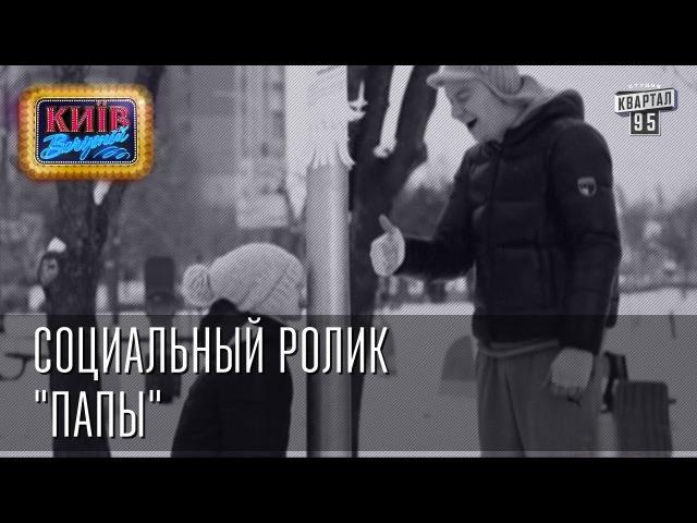 Социальный ролик Папы | Пороблено в Украине, пародия 2014