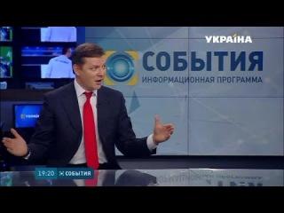Ляшко прокомментировал ряд законов, принятыхВерховной Радой