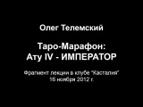 Таро-Марафон, лекция №6. Ату IV  Император демо (2012.11.16)