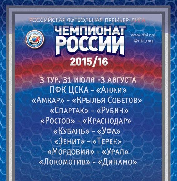 Первый тур россии по футболу