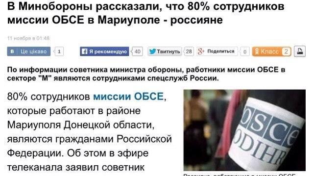 НАТО подтверждает сообщения ОБСЕ о вторжении российских войск в Украину, - источник - Цензор.НЕТ 6161