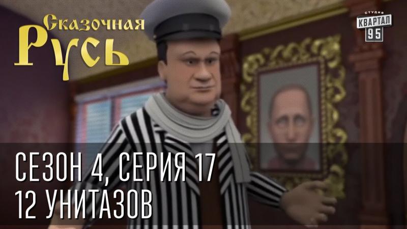 Сказочная Русь Сезон 4 серия 17 Вечерний Киев Новый сезон 12 унитазов