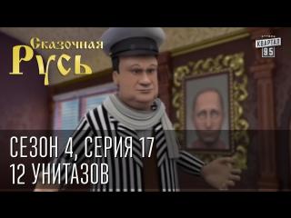 Мультфильм Сказочная Русь - . Сезон 4, серия 17, Вечерний Киев. Новый сезон.12 унитазов.
