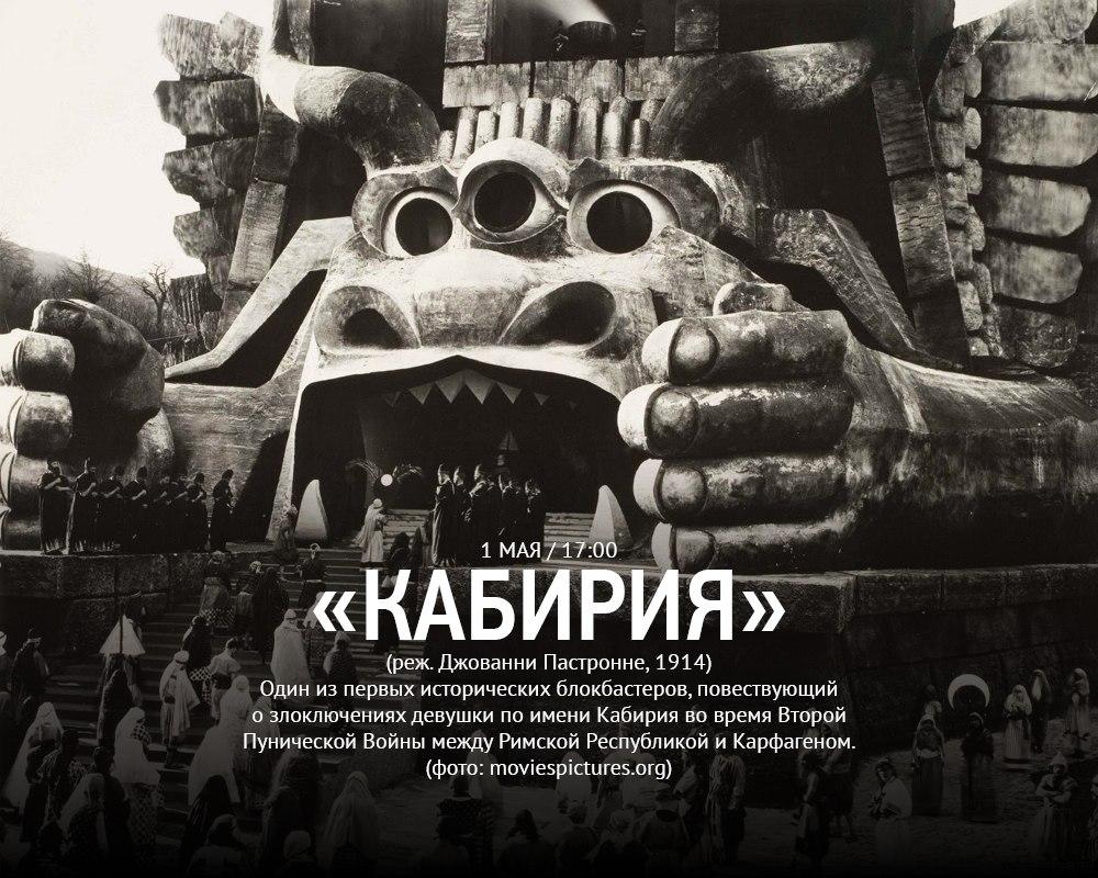 Афиша Владивосток КАБИРИЯ / ВЕЧНО ДРУГОЙ