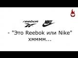Это reebok или nike (перевод на русский)