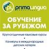 Prima Lingua Consultancy|Обучение за рубежом