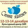 12-13-14 декабря СИНИЕ ЯБЛОКИ новогодний маркет