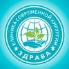 """""""Здрава"""" Клиника современной хирургии"""