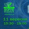 Зоряна фортеця на Форумі-2015