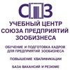 Учебный центр Союза Предприятий Зообизнеса