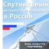Спутниковый интернет и телевидение в России