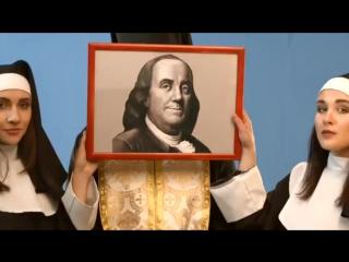 Отец Павло (Прикол, клип, батюшка, церковь, вера, религия, атеист, атеизм, Украина, деньги, святой отец)