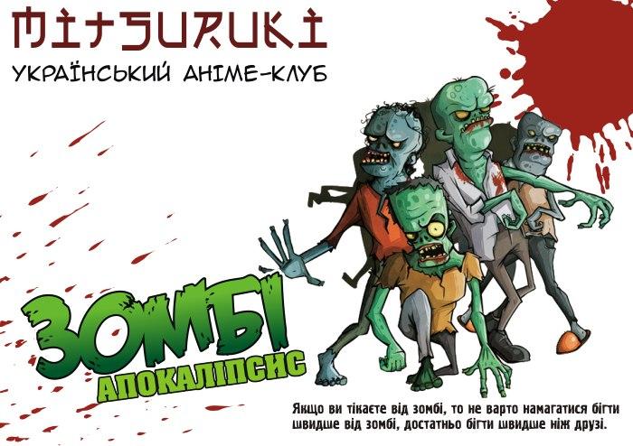 Зомбі-апокаліпсис
