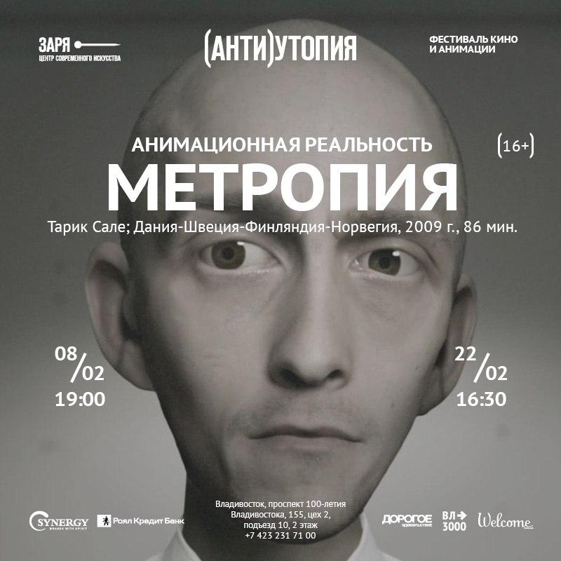 Афиша Владивосток МЕТРОПИЯ / АНИМАЦИОННАЯ РЕАЛЬНОСТЬ