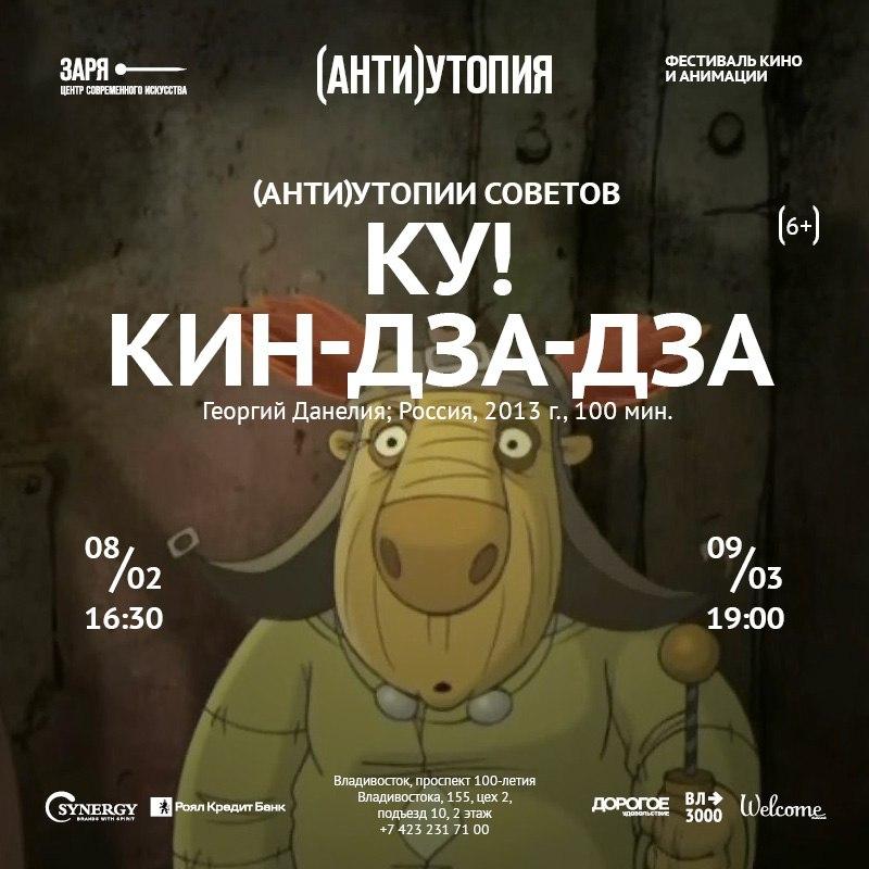 Афиша Владивосток КУ!КИН-ДЗА-ДЗА / (АНТИ)УТОПИИ СОВЕТОВ