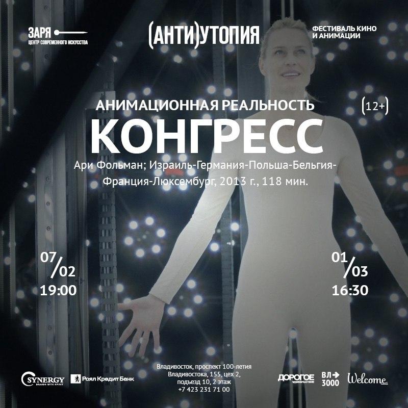 Афиша Владивосток КОНГРЕСС / АНИМАЦИОННАЯ РЕАЛЬНОСТЬ