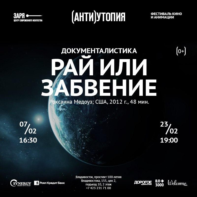 Афиша Владивосток РАЙ ИЛИ ЗАБВЕНИЕ/ ДОКУМЕНТАЛИСТИКА
