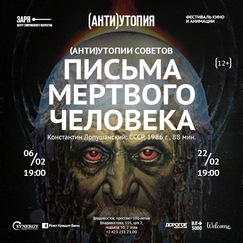 Афиша Владивосток ПИСЬМА МЕРТВОГО ЧЕЛОВЕКА / (АНТИ)УТОПИИ СОВЕТОВ