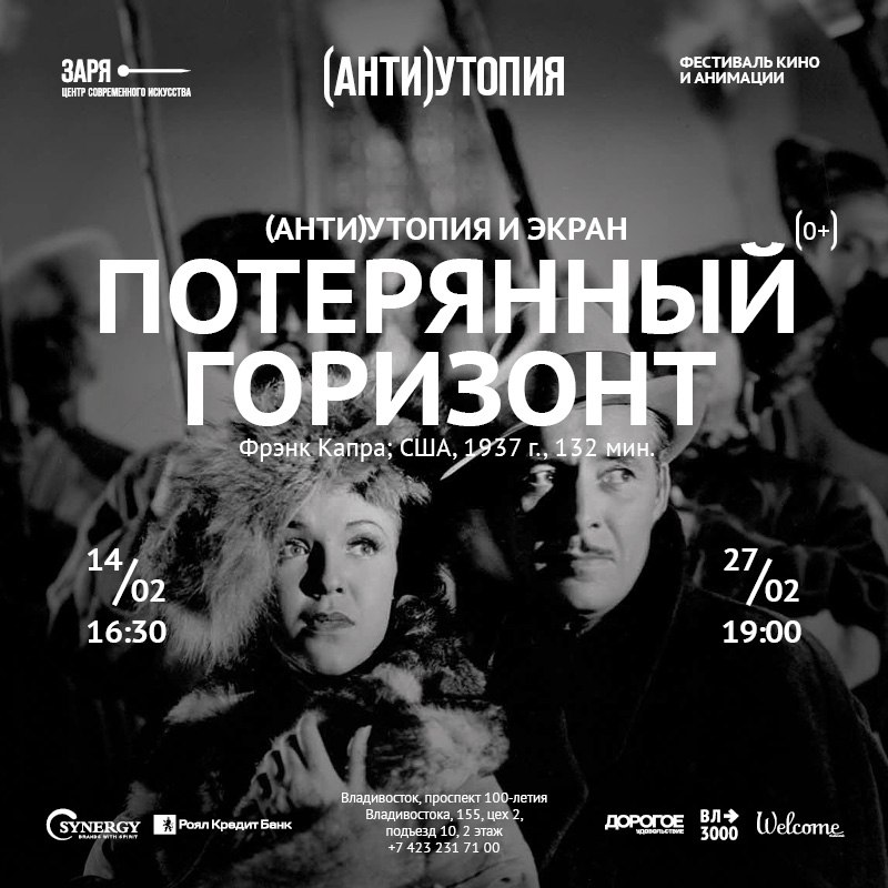 Афиша Владивосток ПОТЕРЯННЫЙ ГОРИЗОНТ/(АНТИ)УТОПИЯ И ЭКРАН