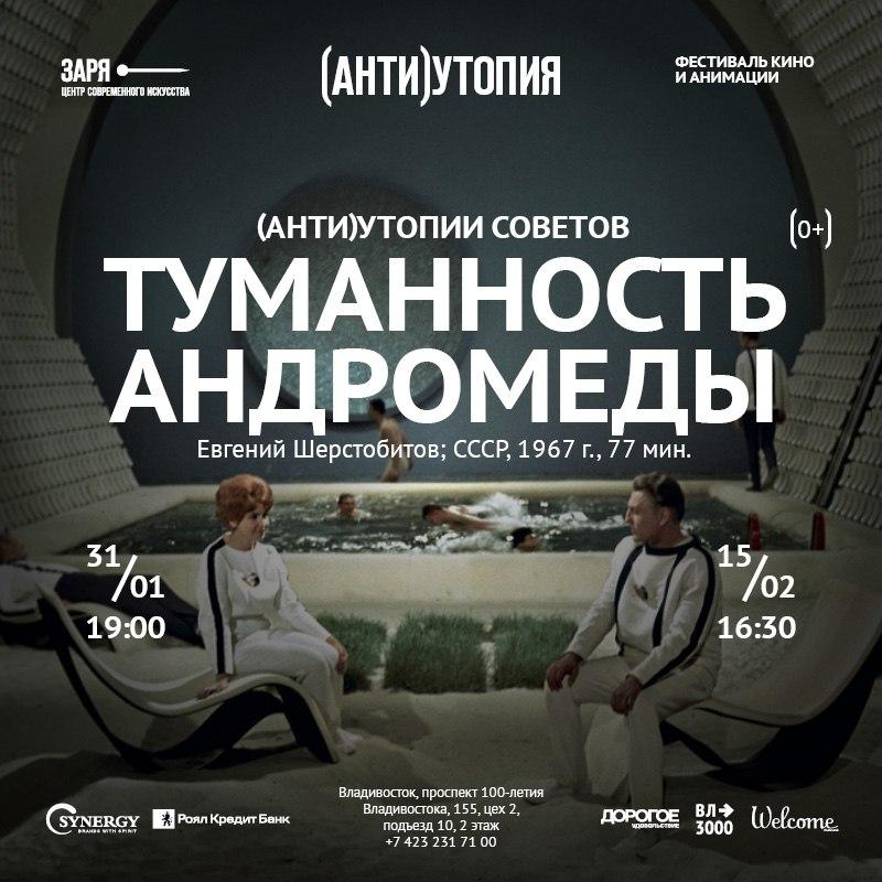 Афиша Владивосток ТУМАННОСТЬ АНДРОМЕДЫ/(АНТИ) УТОПИИ СОВЕТОВ