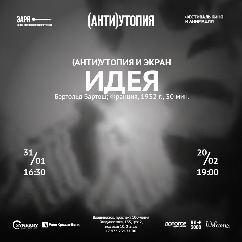 Афиша Владивосток ИДЕЯ/ (АНТИ)УТОПИЯ И ЭКРАН