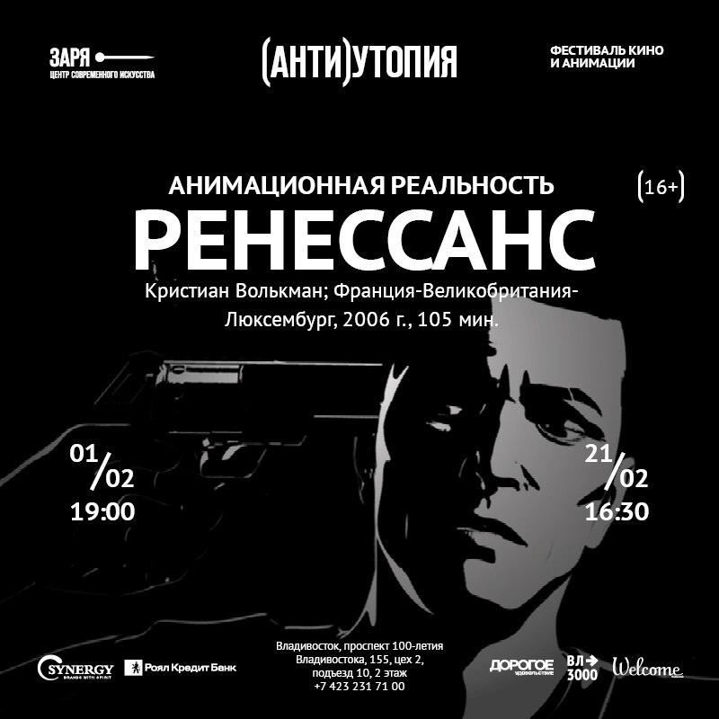 Афиша Владивосток РЕНЕССАНС/АНИМАЦИОННАЯ РЕАЛЬНОСТЬ