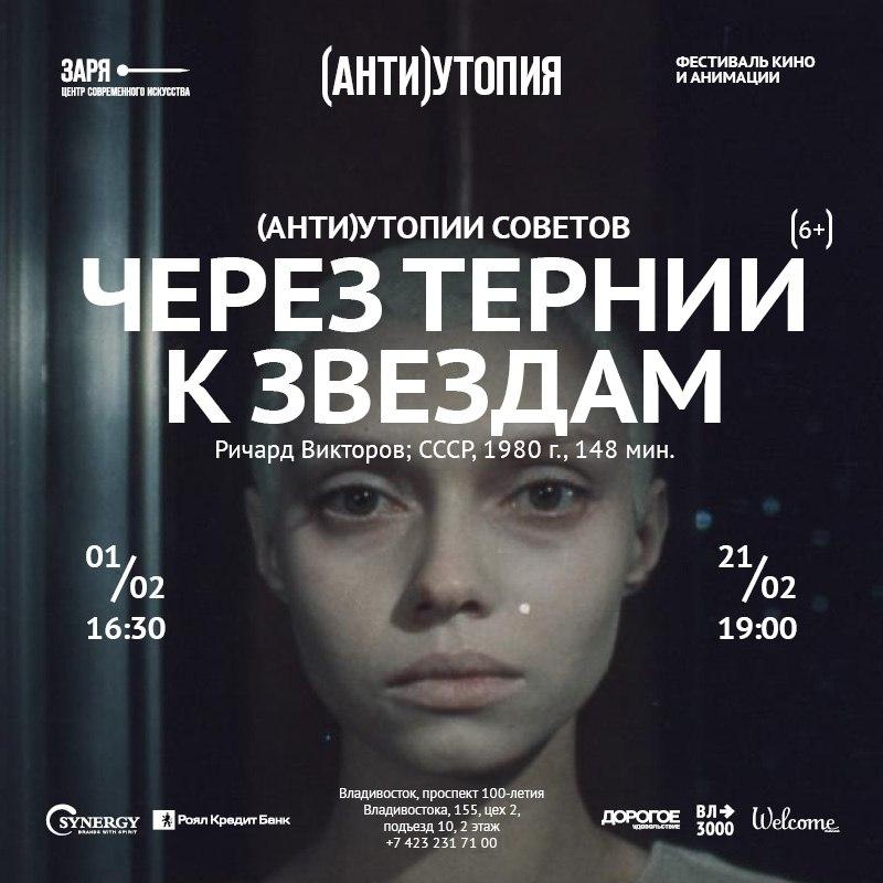 Афиша Владивосток ЧЕРЕЗ ТЕРНИИ К ЗВЕЗДАМ / (АНТИ)УТОПИИ СОВЕТОВ