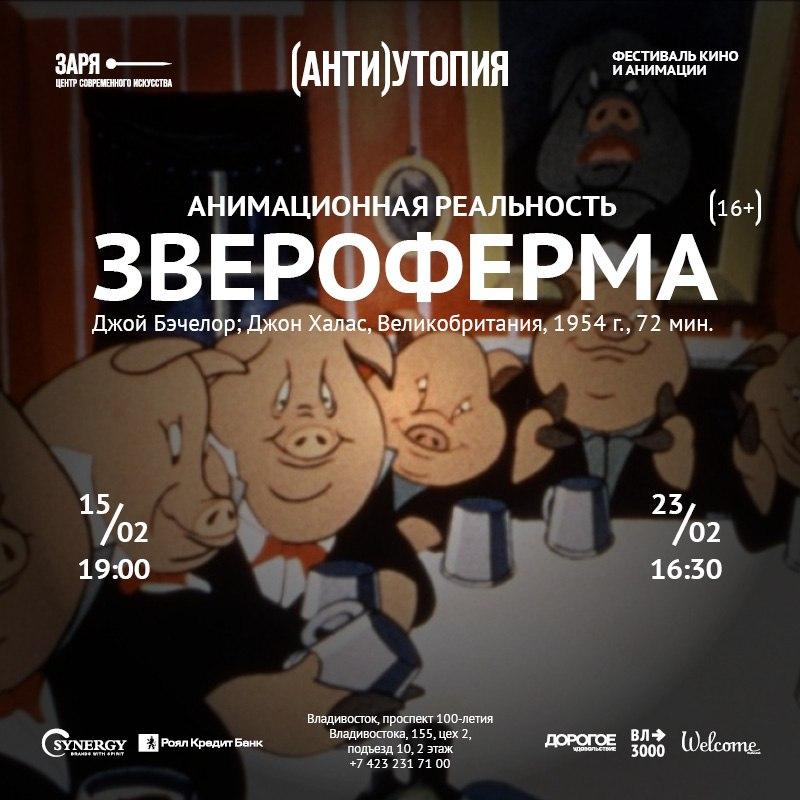 Афиша Владивосток ЗВЕРОФЕРМА/ АНИМАЦИОННАЯ РЕАЛЬНОСТЬ
