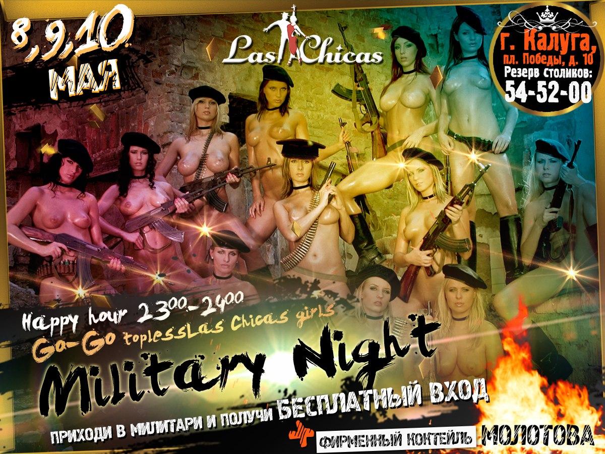 Афиша Калуга 8-10 мая / Millitary Night / Las Chicas