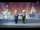 Путин и Медведев Новогодние частушки 2010