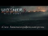 Трейлер По Роману_ Ведьмак _   Дикая Охота.