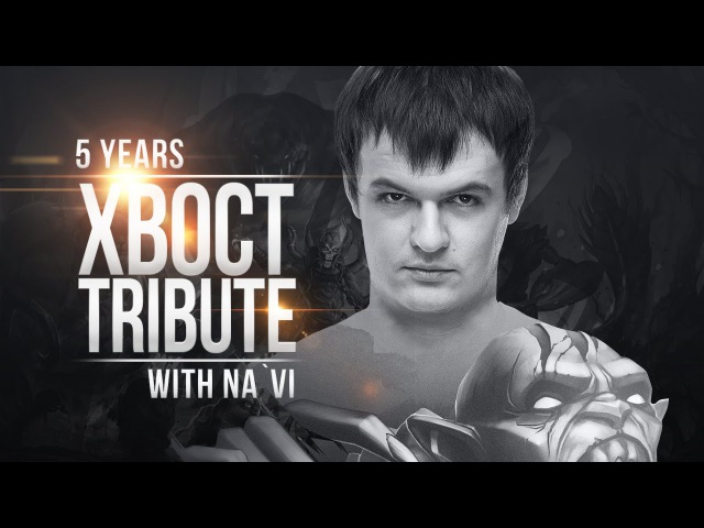 XBOCT Tribute: 5 years with Na`Vi