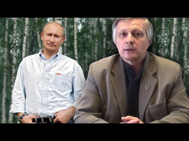 Пякин В. В. Глобальные причины «исчезновения» Путина