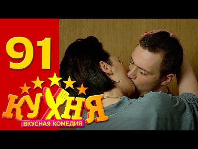 Кухня - Кухня - 91 серия (5 сезон 11 серия) [HD] комедия русская 2015