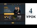 Создание дизайна сайта в бизнес стиле Урок 4