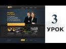 Создание дизайна сайта в бизнес стиле Урок 3