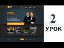 Создание дизайна сайта в бизнес стиле Урок 2