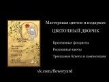 Мастерская цветов и подарков Цветочный дворик Иваново. МК по цветочным венкам