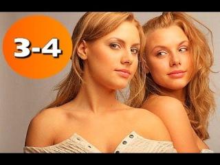 Все только начинается - 3-4 серии (2015) / 20 серийная мелодрама фильм сериал