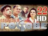 Однажды в Ростове  - (22 серия) HDTV 2015 сериал, драма, криминал