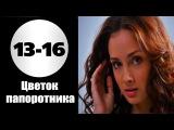 Цветок папоротника - 13-16 серия (2015) / 16 серийная мелодрама фильм сериал