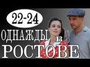 Однажды в Ростове - 22 -  23 - 24 серия   2015 сериал, драма, криминал