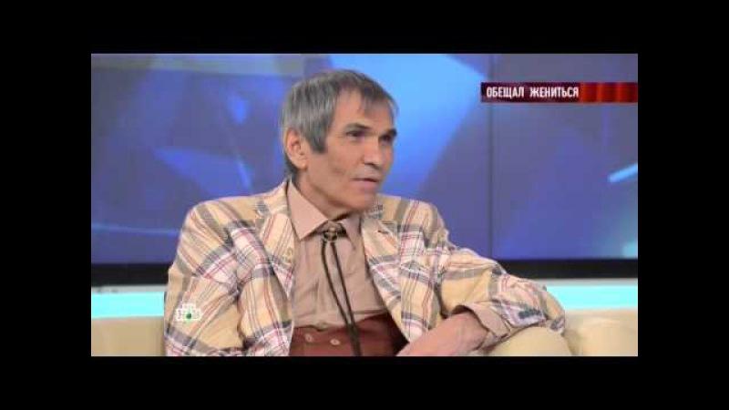 Говорим и показываем с Леонидом Закошанским - Обещал жениться 15.09.2015