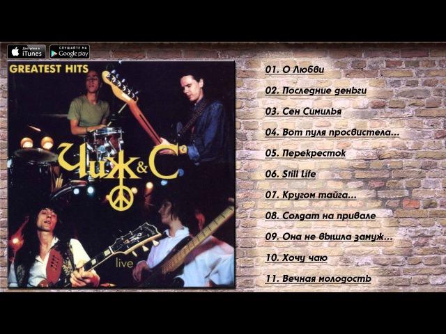 Чиж Co Greatest Hits Live альбом 1995