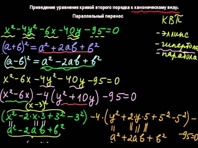 §31.1 Приведение уравнения кривой к каноническому виду