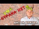 Антон Бритва напал на Михаила Лидина. Истинное лицо главного тренера Спарты